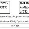TCPのフロー制御と輻輳制御とその違い 〜スライディング ウィンドウ サイズ, スロースタート, AIMD〜