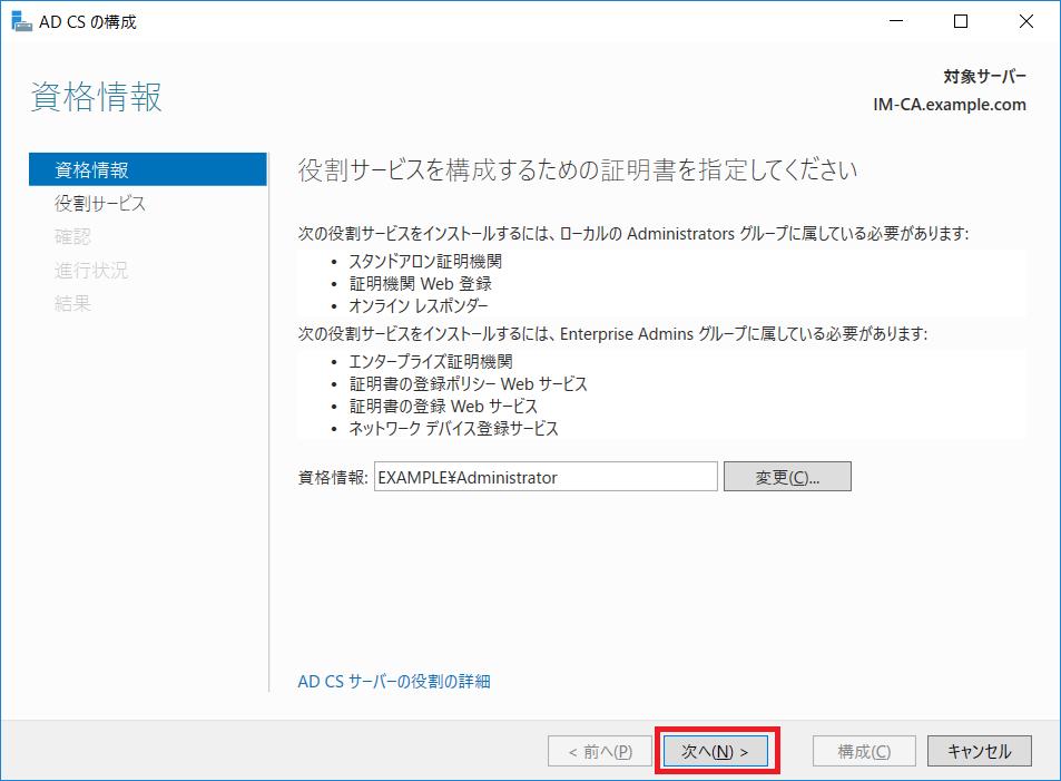 2階層CAの構築(Windows2016) ②エ...