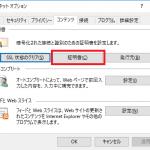 【図解】Windows PCでのルート証明書/中間証明書のインストール状態確認やインストール方法