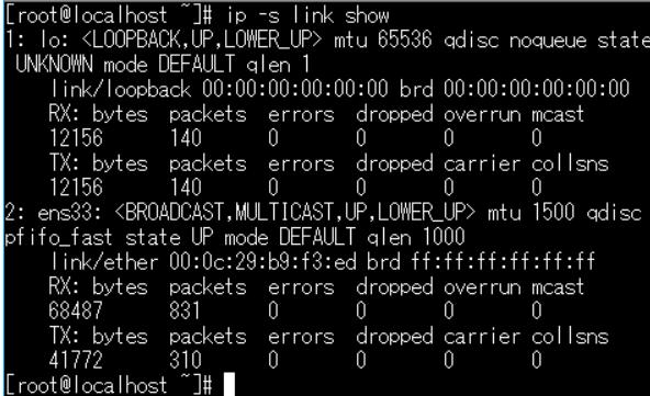 Linuxのインタフェースのエラーカウンタの状態確認と原因 〜dropped