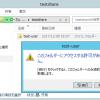 Windowsで管理者(administrator)なのにフォルダ/ファイルのアクセス許可を変更できないしアクセスもできない