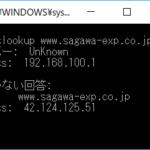 【nslookup】の使い方,見方,オプション~権限のない回答,unknown,逆引き,DNSサーバ指定方法,キャッシュについて~