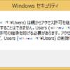 【Windows】NTFS アクセス権を削除できない、またはチェックを外せない