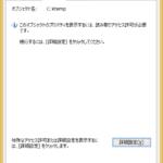【Windows】NTFSのアクセス権の種類~高度なアクセス許可/特殊なアクセス許可一覧~