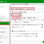 【FortiGate】URLフィルタで特定URLのみ許可~除外と許可,シンプルとワイルドカード/正規表現の違い~